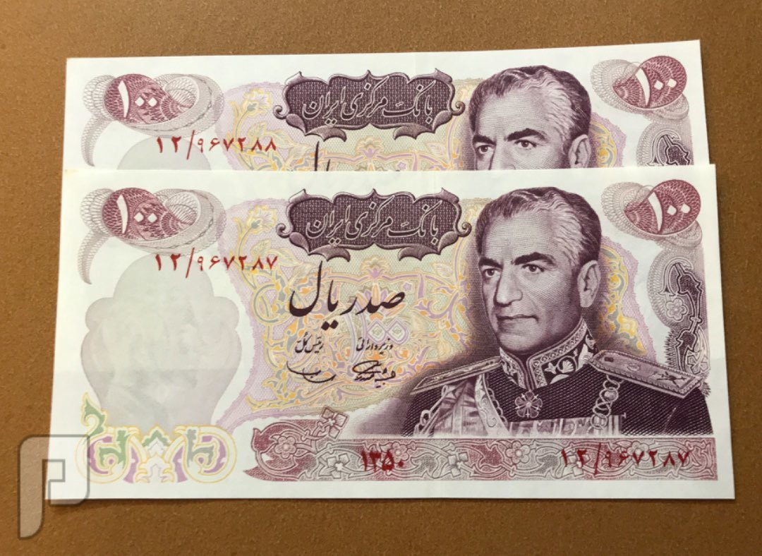 عملات ايرانيه ملكيه ورقيه مجموعات ونوادر البند11