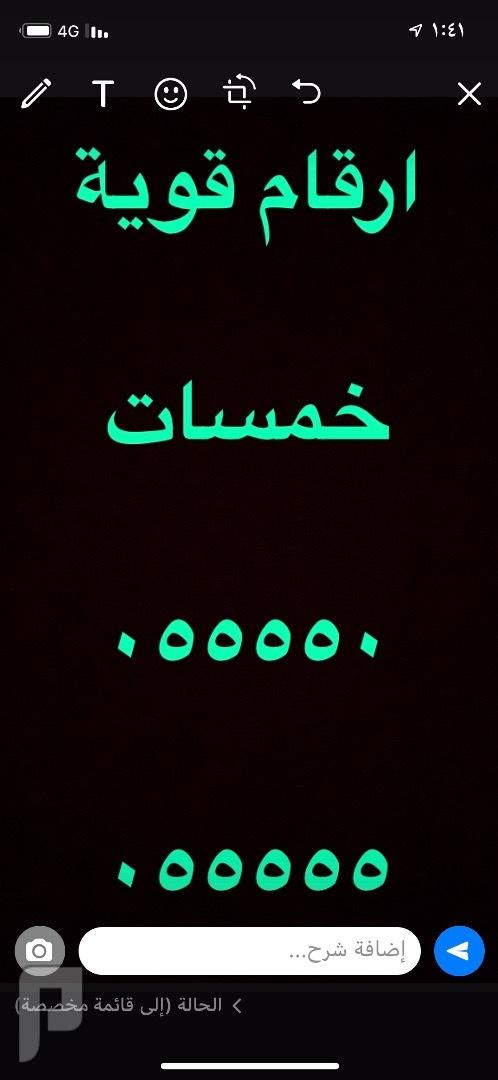 ارقام مميزه 4 خمسات 055550 و 5 خمسات 05555535 والمزيد