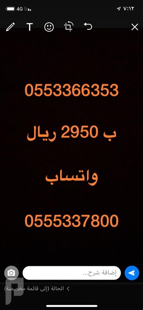 ارقام مميزه للبيع خمس خمسات 055555 و 05554444 والمزيد