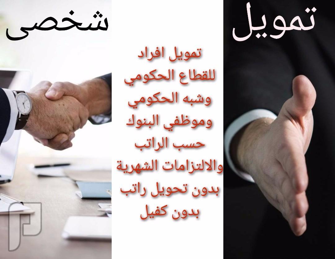 قروض شخصية متوافقة مع أحكام الشريعة الإسلامية
