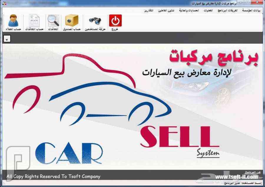 برنامج ادارة العقارات والاملاك وبرامج المخازن والمبيعات ونقاط البيع