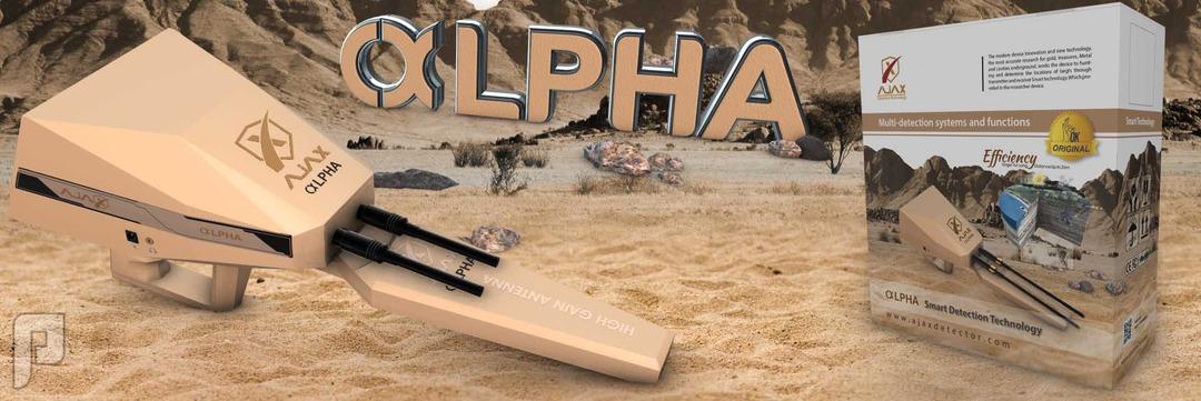 جهاز كشف الذهب ALPHA