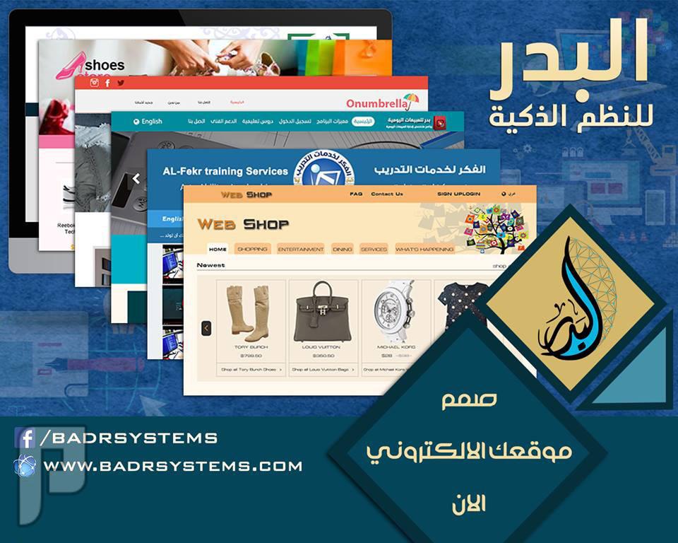 مواقع الكترونية - تطبيقات - برامج - استضافة