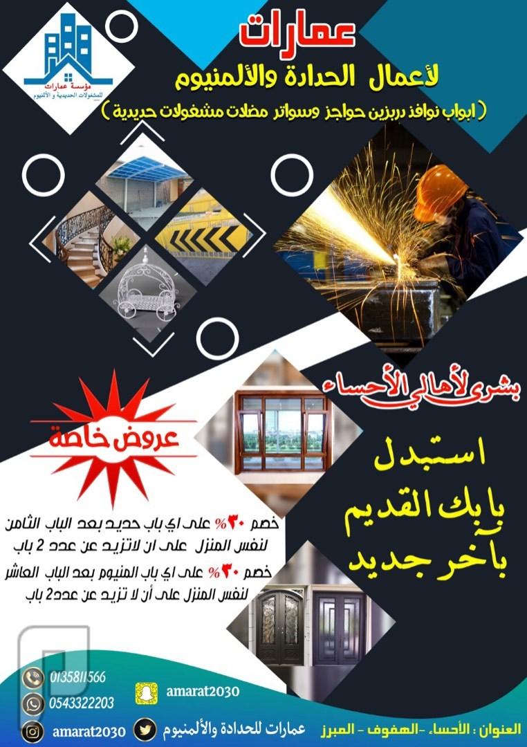 حداده وألمنيوم  ابواب نوافذ  دربزين  مضلات مشغولات حديدية