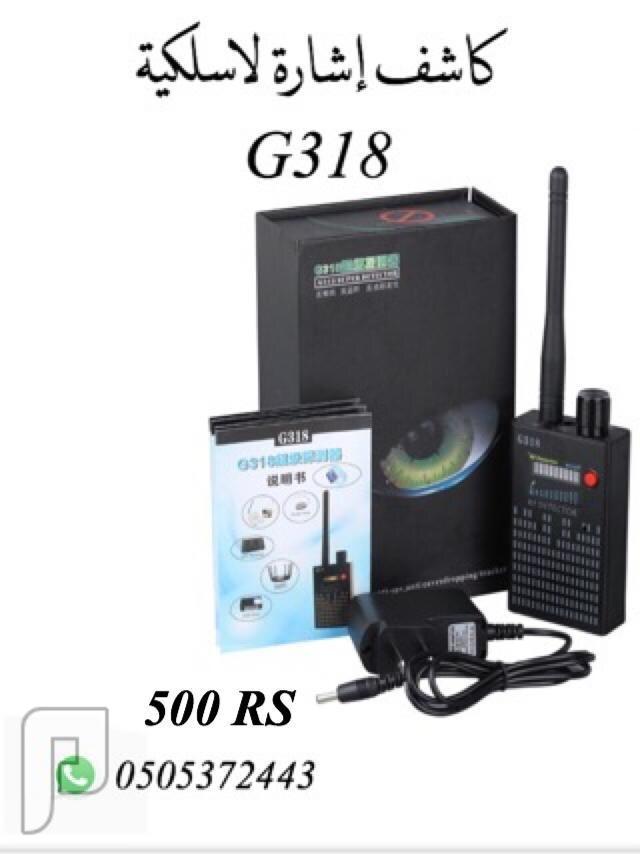كاشف كاميرات المراقبة وأجهزة التنصت