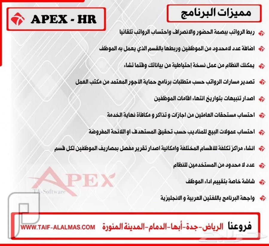 برنامج شئون الموظفين مع جهاز بصمة عرض حصرى