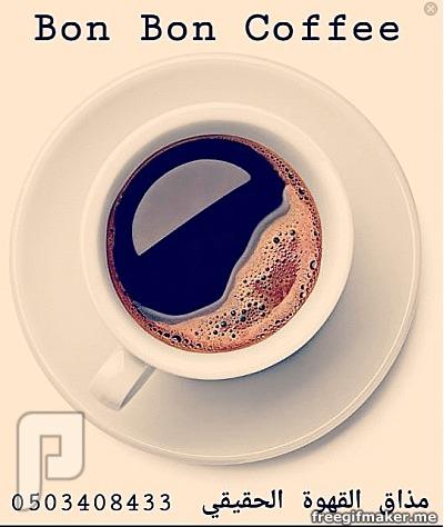 صيانة ماكينات القهوة