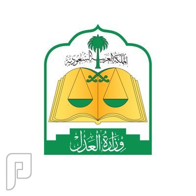 جميع خدمات وزارة العدل