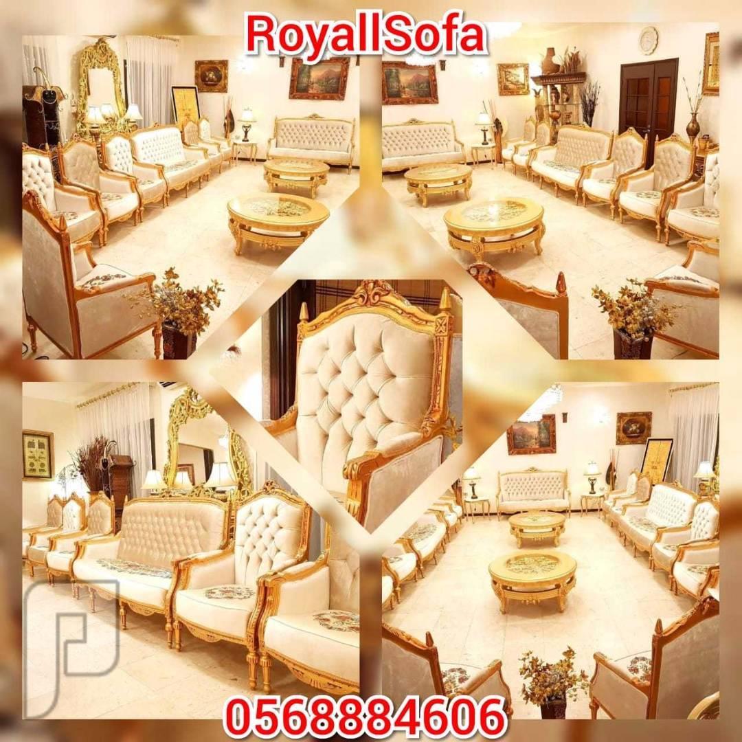 للتميز عنوان RoyallSofa لاطقم الكنب الكلاسيكية الملكية الراقية المميزة