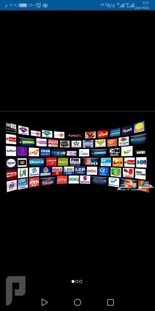اشتراك قنوات iPTV انترنت بـ70 ريال 12 شهر