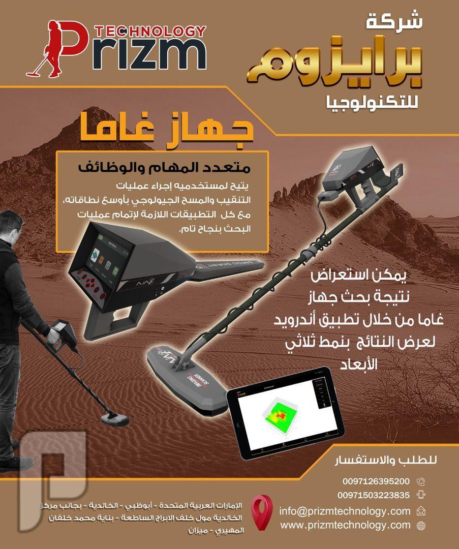 جهاز كشف الذهب التصويري اجاكس غاما جهاز كشف الذهب التصويري غاما  00971503223826