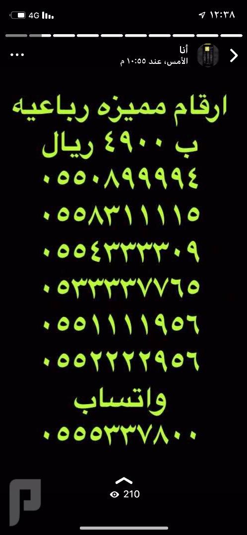 ارقام مميزه 11111 و 22222 و 44444 والمزيد vip