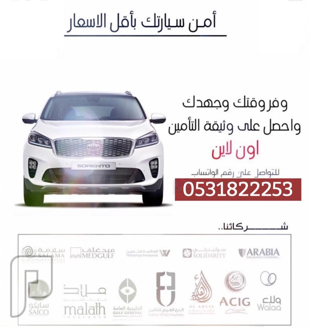 امن على سيارتك باقل الاسعار