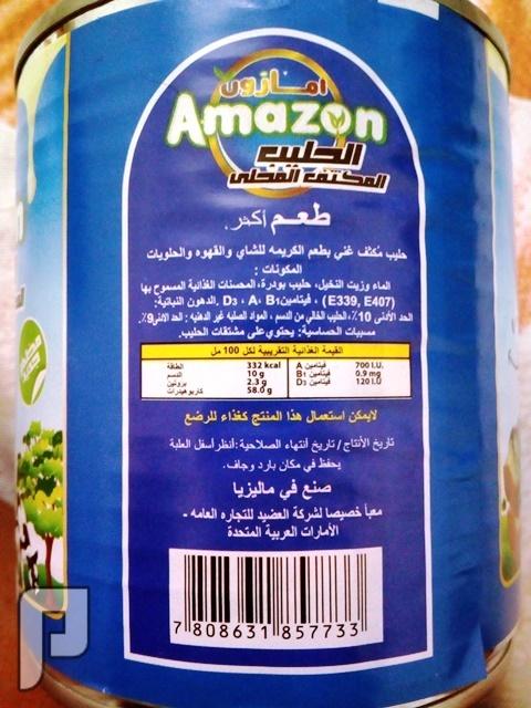 للأسر المنتجة أفضل حليب محلى جودة وطعم وسعر