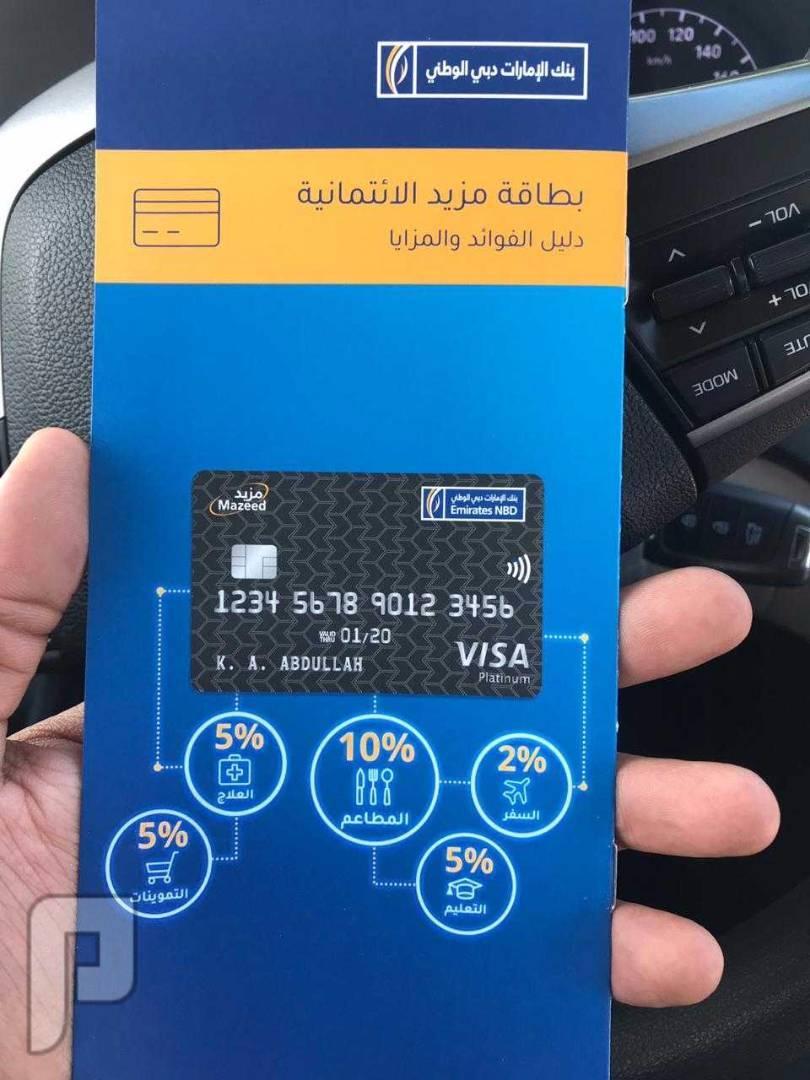 عروض فيزا بنك الامارت دبي