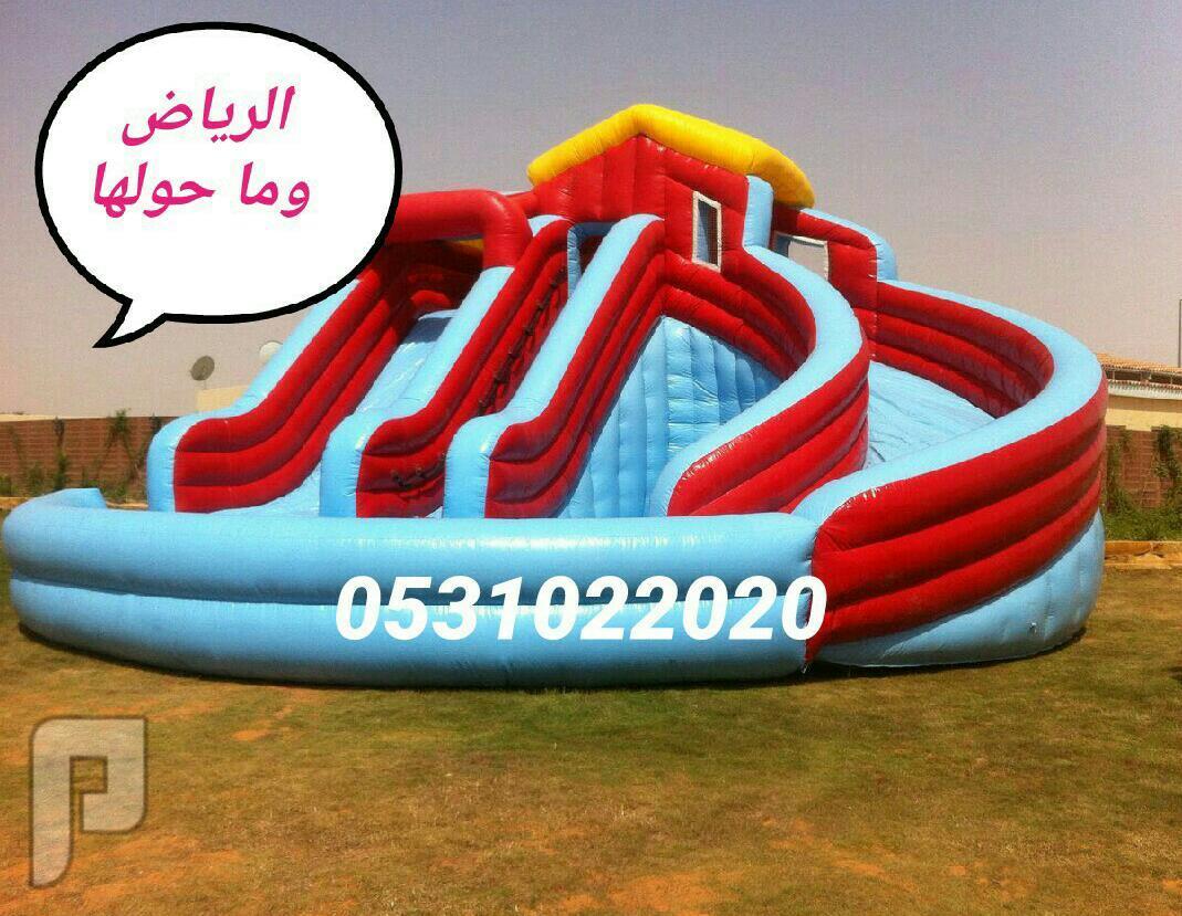 العاب هوائية للبيع و الايجار في الرياض