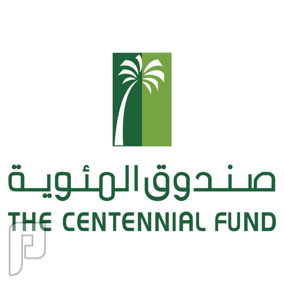 فكرة تمويل المشاريع الصغيرة عن طريق صندوق المئوية