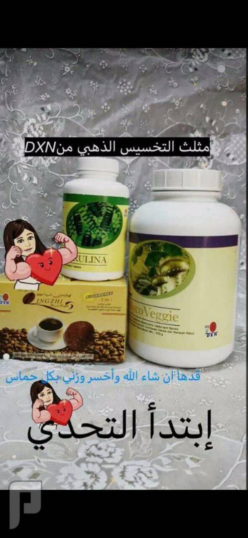 منتج صحي وامن عليك   اذا اردت ان نتقص وزنك افضل منتج  لقهر الوزن  الزائد