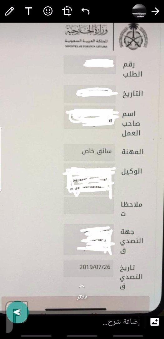 الغاء طلب نقل كفاله تمت الموافقه عليها فقط الرياض