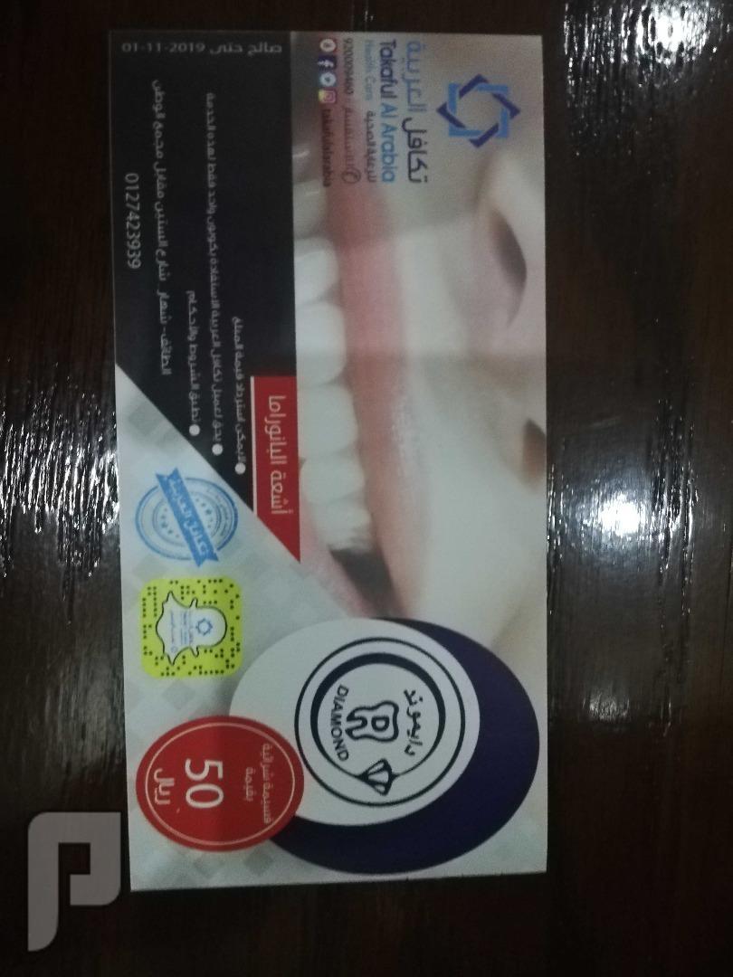 كوبونات خصم للبيع لحاملي بطاقة تكافل العربية