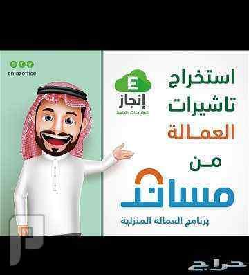 تحويل زائر يمني .اصدار تاشيرات مساند