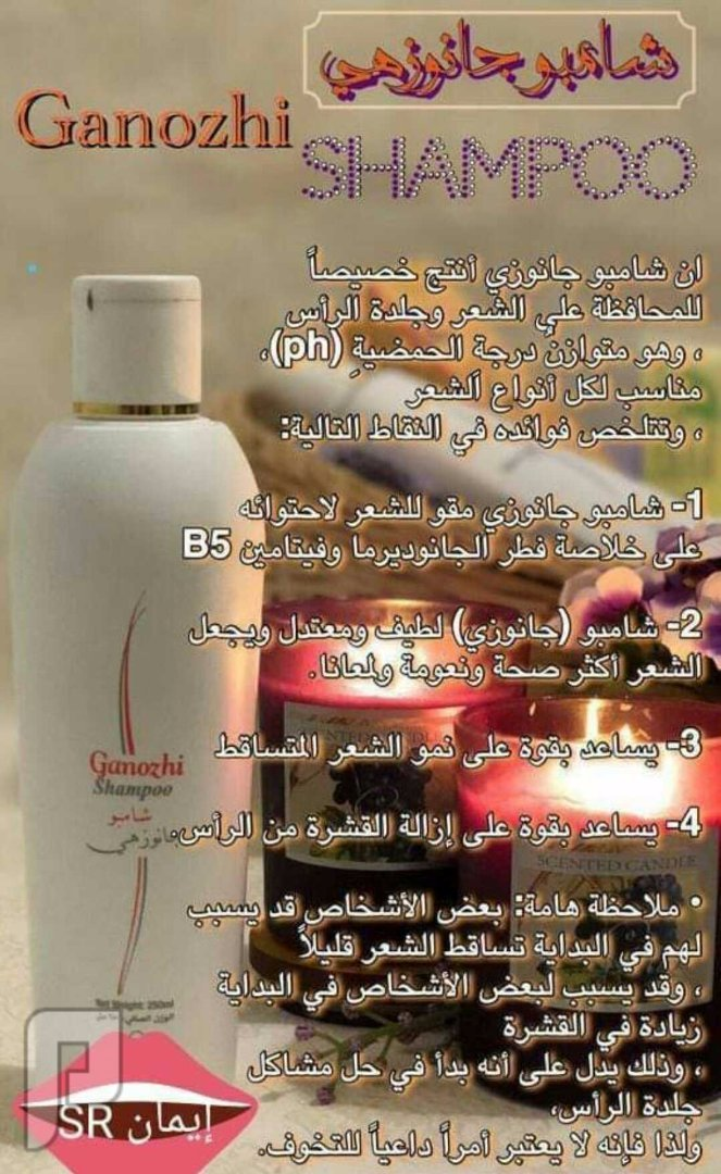 لحل مشاكل الشعر  منتج جانوزهي منDXN افضل منتج DXN يحافظ على الشعر  وفروة الرأس