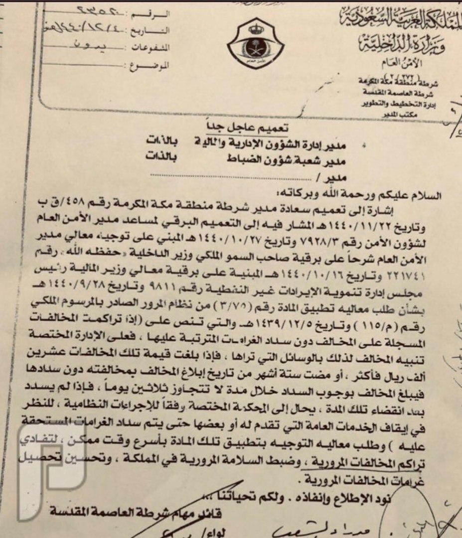 حتى لو كنت مواطن حدك تسدد مخالفات ساهر زيك زي ال *** (المقيم)