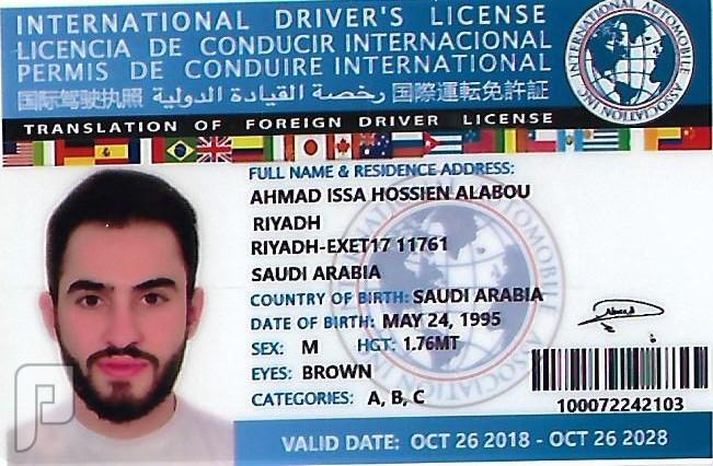 رخص قيادة صادرة من امريكا