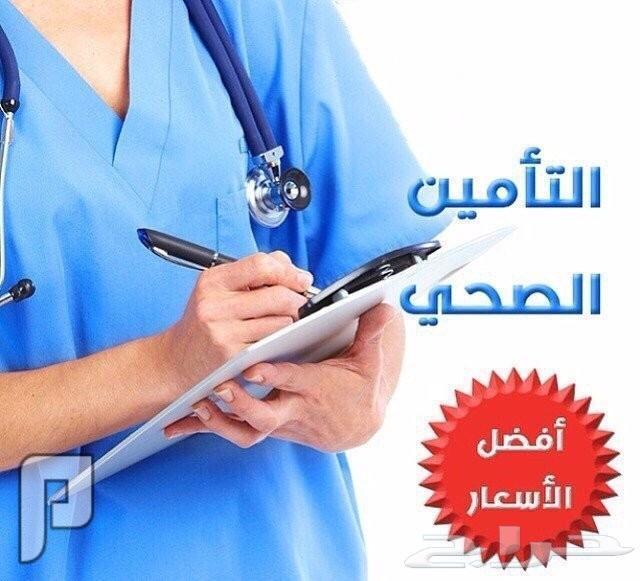 تامين طبي لجميع الأجانب يتوفر بدون سجل تجاري