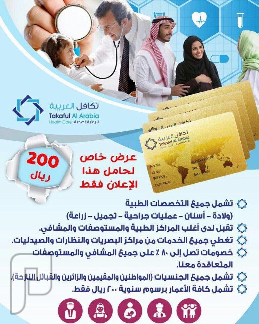 بطاقة تكافل العربيه الطبيه