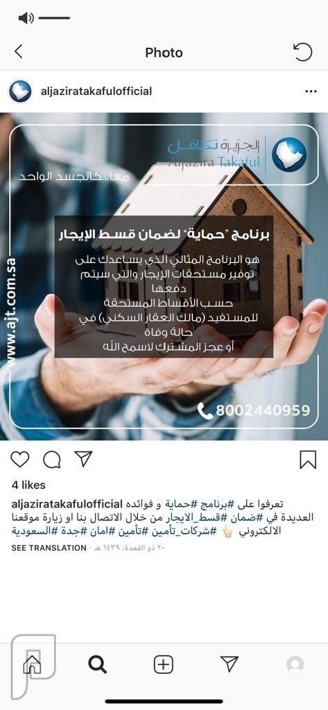 (تكافل الجزيرة) حماية وادخار بميزة الاستثمار
