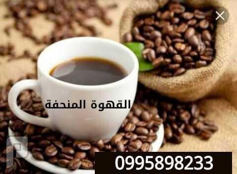 القهوة المنحفة