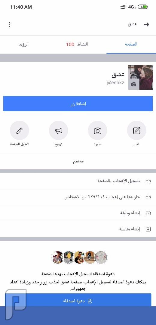فيس بوك وكل خدماته