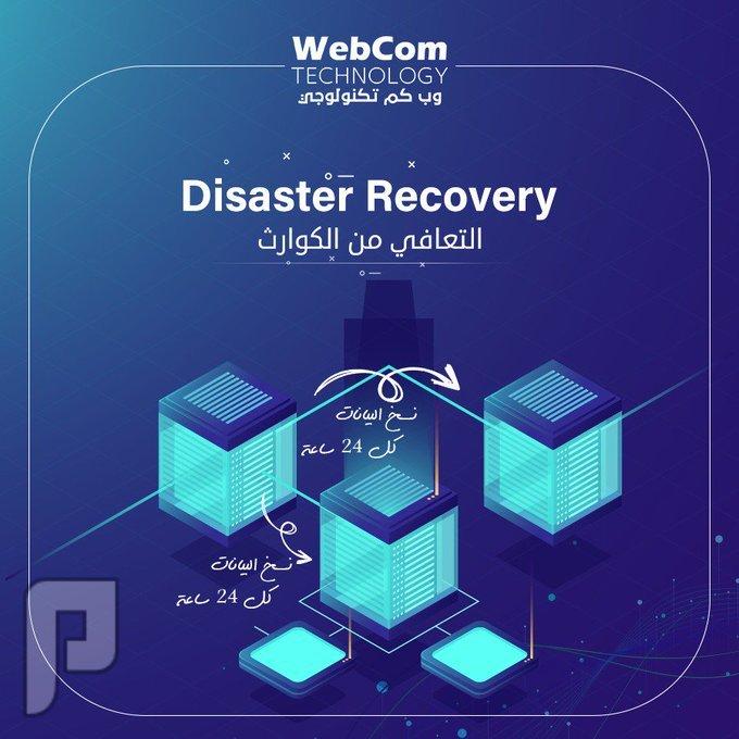 نظام تعافي من الكوارث