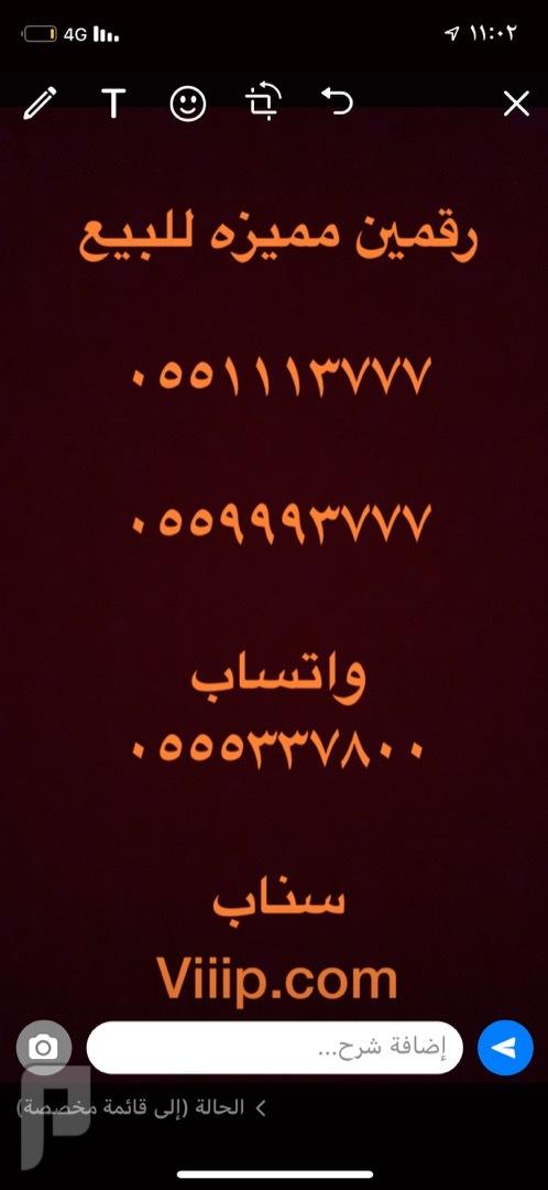 ارقام مميزه مرتبه 0555005560 و 0500443443 و 0555331113 و 0551113777 و ...
