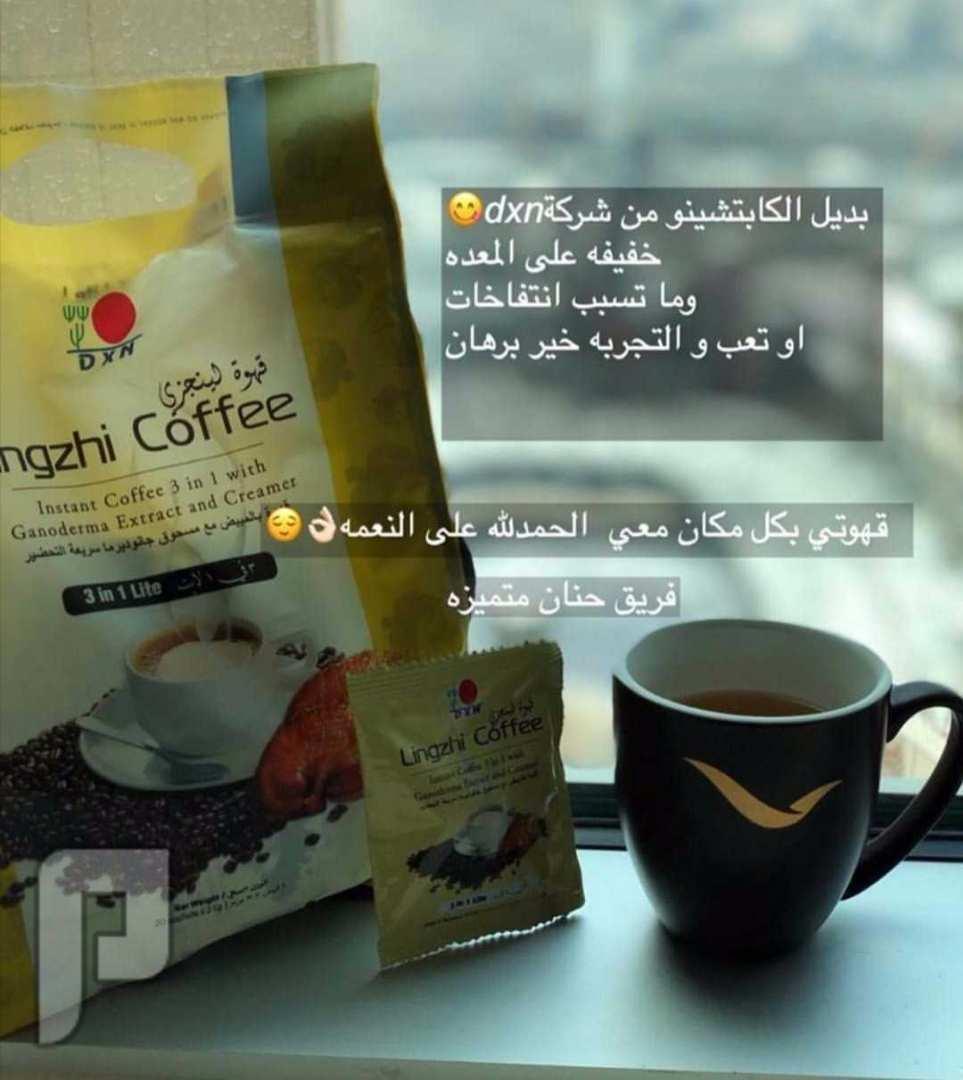 البديل الصحي والأمن من منتجاتDXN. كباتشينو لعشاق الكباتشينو منتج قهوة لينجزي 3في1 لايت مهدائه لانتفاخات البطن