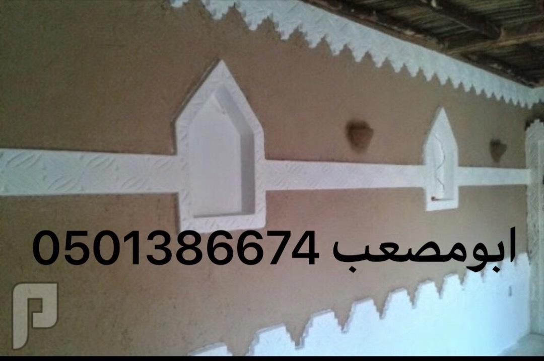 بيداء نجد لبناء وترميم وتشطيب بيوت الطين