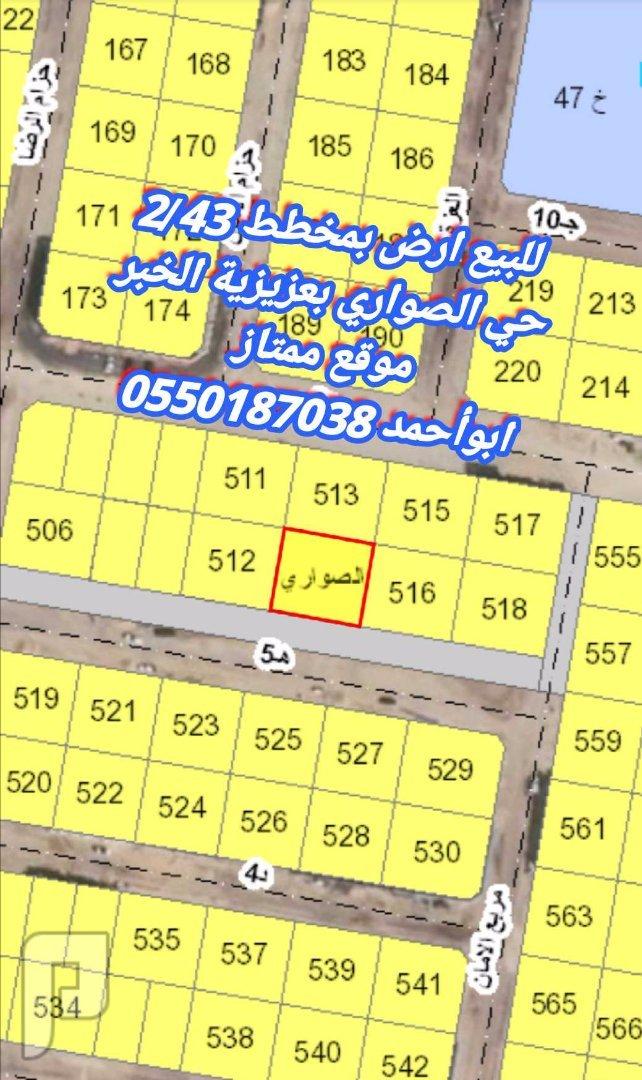 للبيع ارض بمخطط 2/43 حي الصواري موقع ممتاز