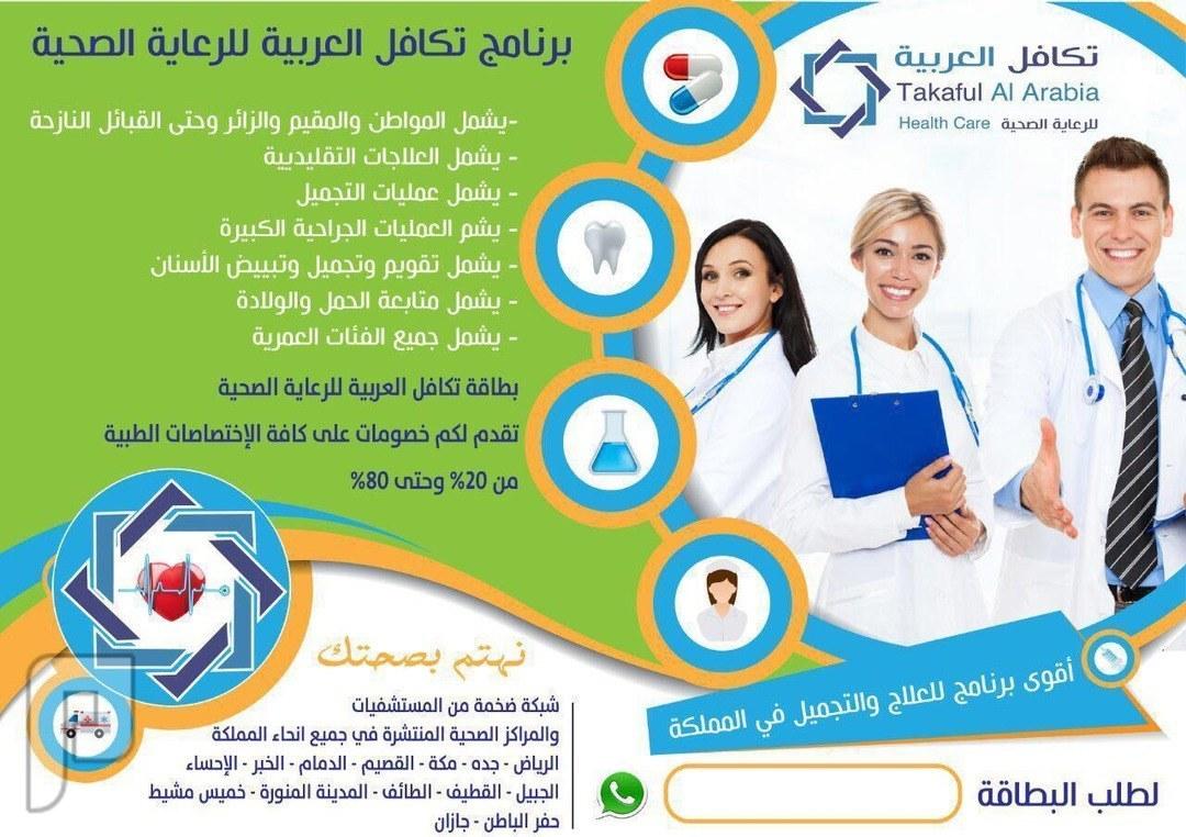 شركة التكافل العريبة للخصومات الطبية 80% 0535536317