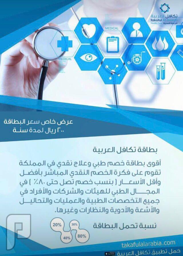 شركة التكافل العريبة للخصومات الطبية 80%