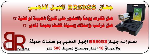 BR 50 جهاز كشف الذهب والفضة الخام