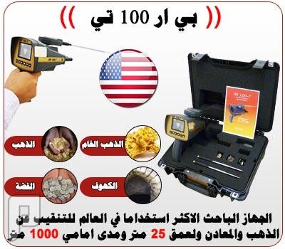 جهاز BR 100 T كاشف الذهب والبرونز والكهوف