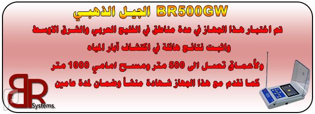 BR 500 GW جهاز كشف الذهب والمياة الجوفية ومياه الأبار