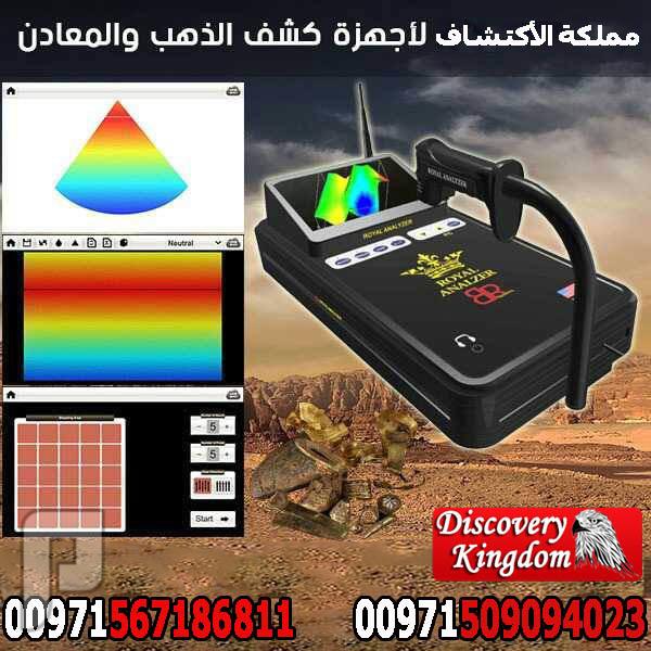 Royal Basic جهاز كشف الذهب والدفائن بنظام تصويري