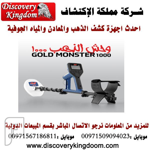 جهاز وحش الذهب 1000 كاشف الذهب الخام