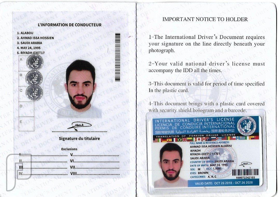 رخصة قيادة نسائية