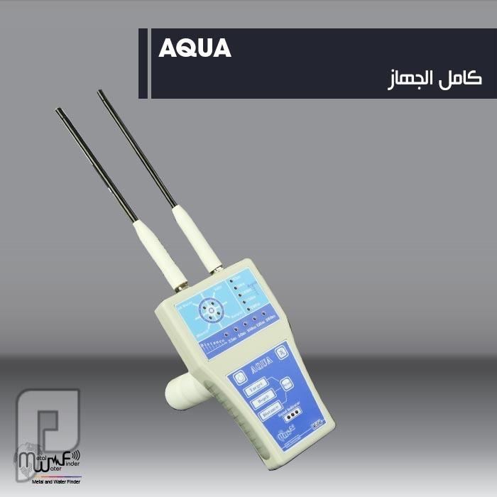 جهاز أكوا كاشف المياة الجوفية ومياه الأبار