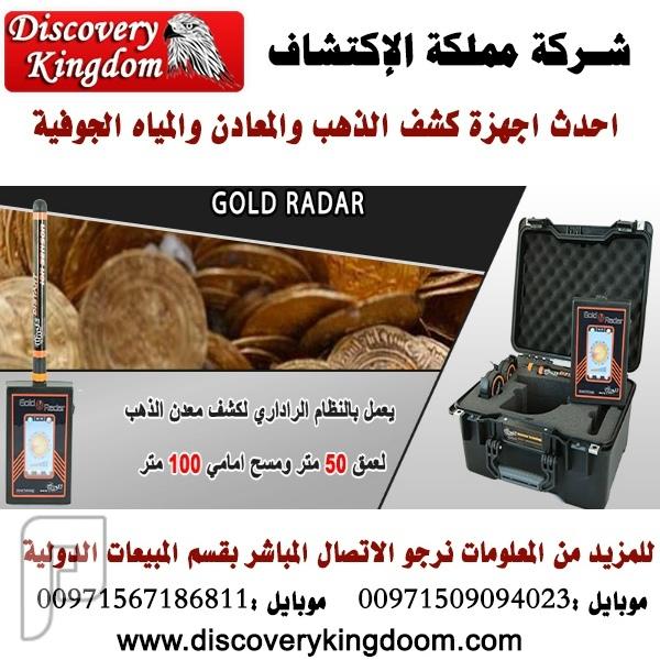 Gold Radar جهاز استشعاري في كشف الذهب والمعادن الثمينة