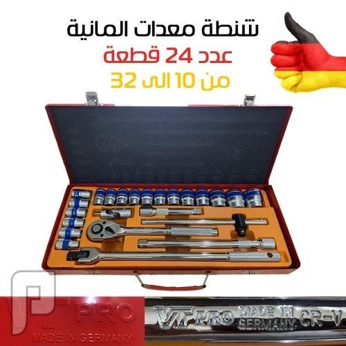 شنطة عده ومفكات ألمانية أصلية محفور عليها