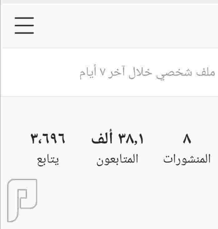 حساب انستقرام فيه 38 الف متابع والحساب نشيط